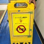 立入禁止表示板設置