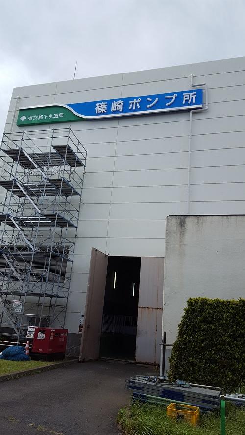 所 篠崎 ポンプ
